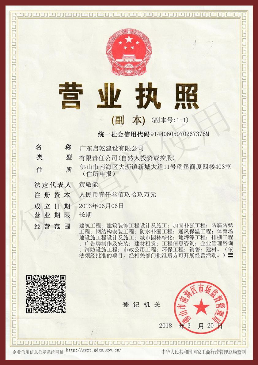 启乾荣誉证书